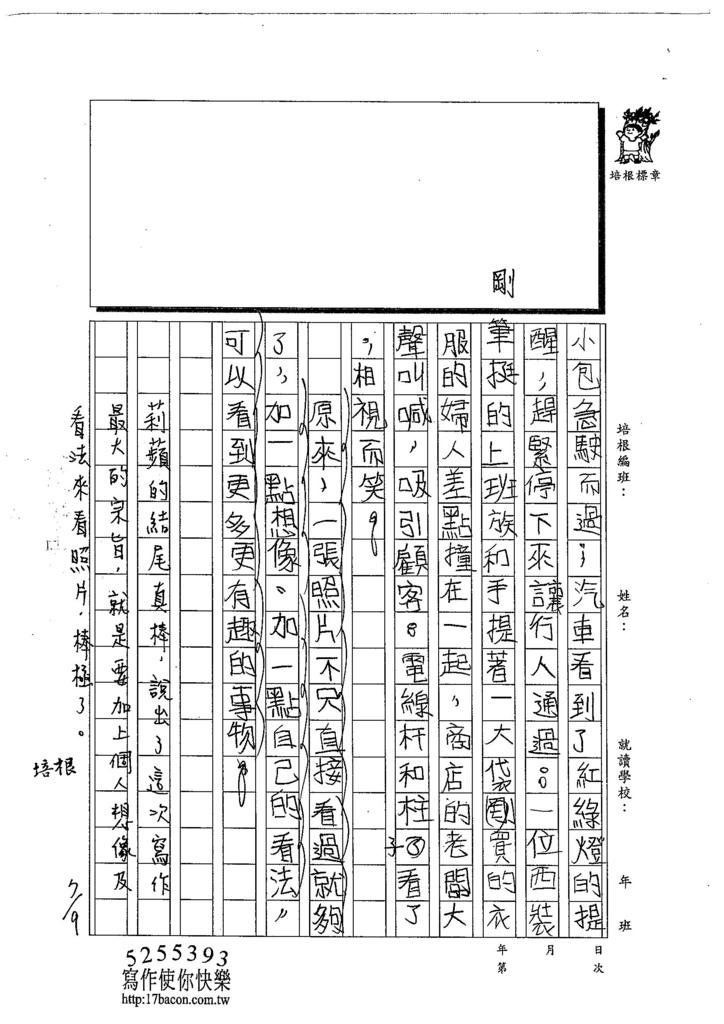 103TSW102周莉蘋 (3)
