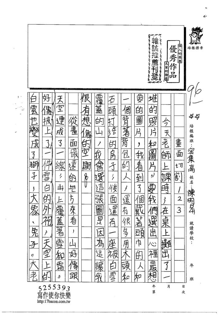 103TSW102陳昀昇 (1)