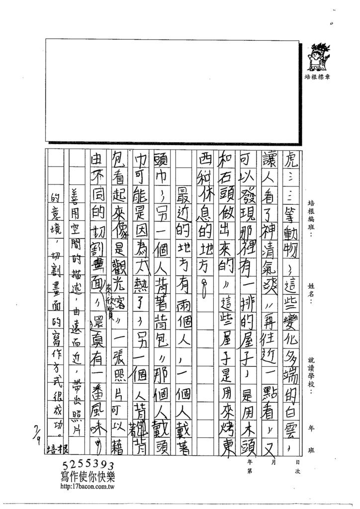 103TSW102陳昀昇 (2)