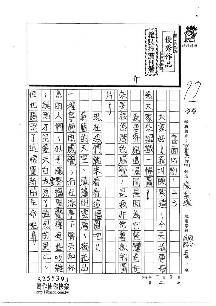 103TSW102陳紫瑄 (1)