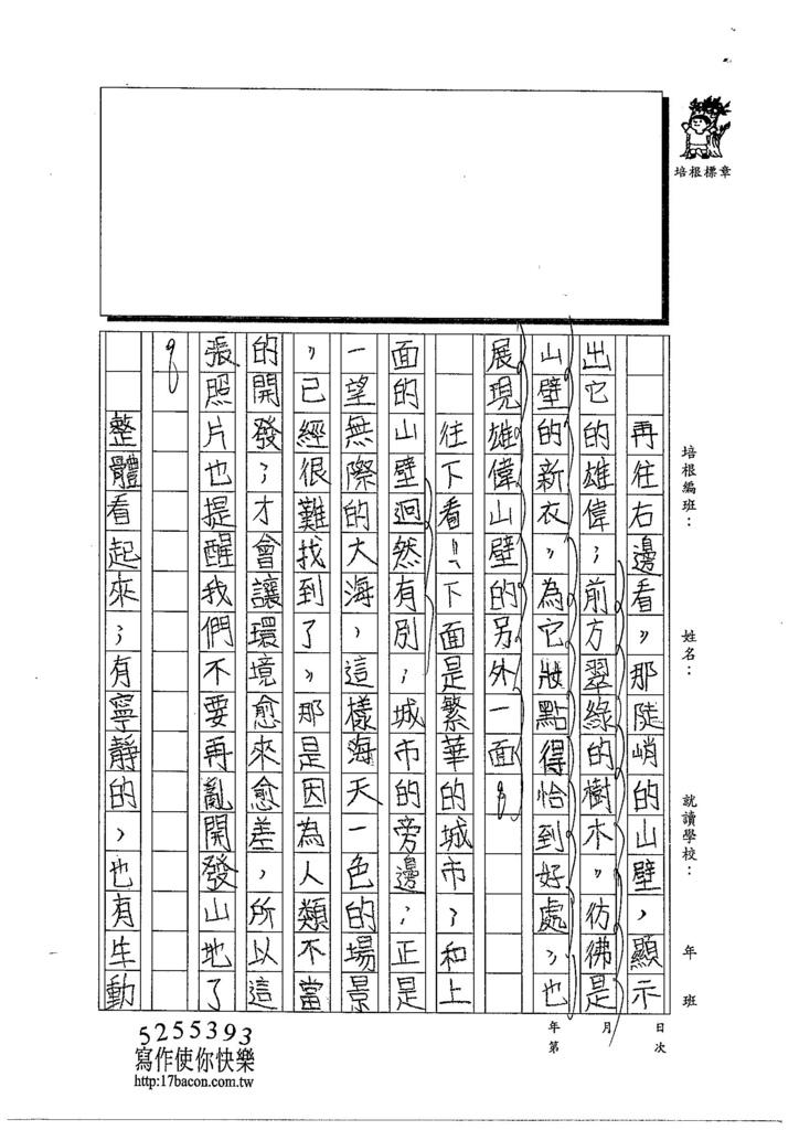 103TSW102陳紫瑄 (2)
