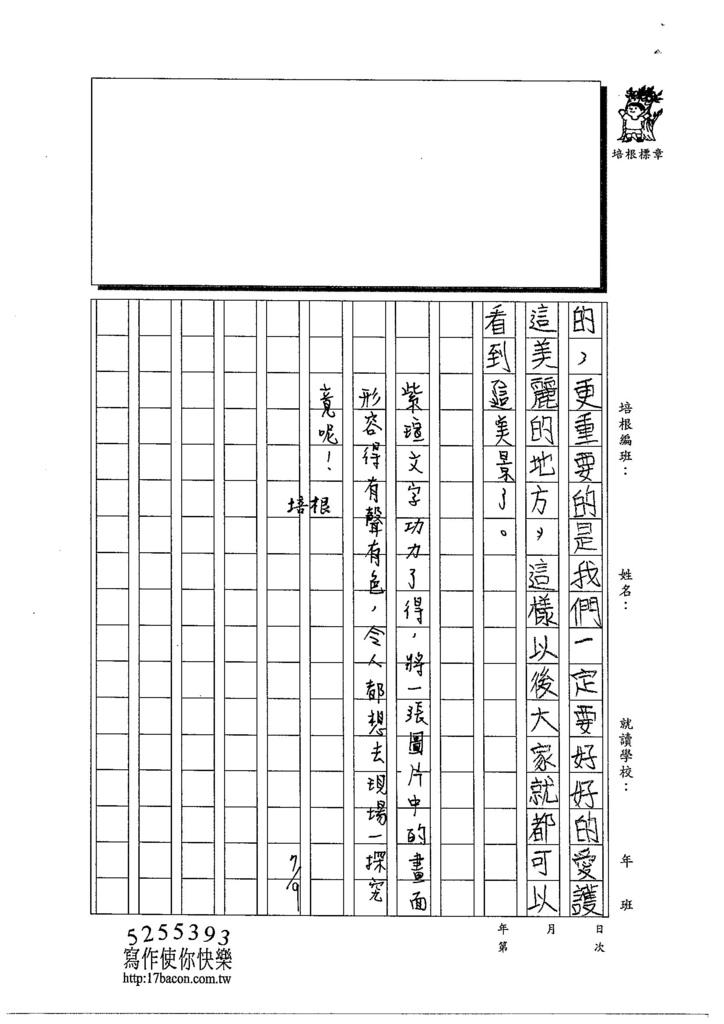 103TSW102陳紫瑄 (3)