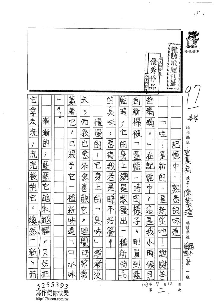 103TSW103陳紫瑄 (1)