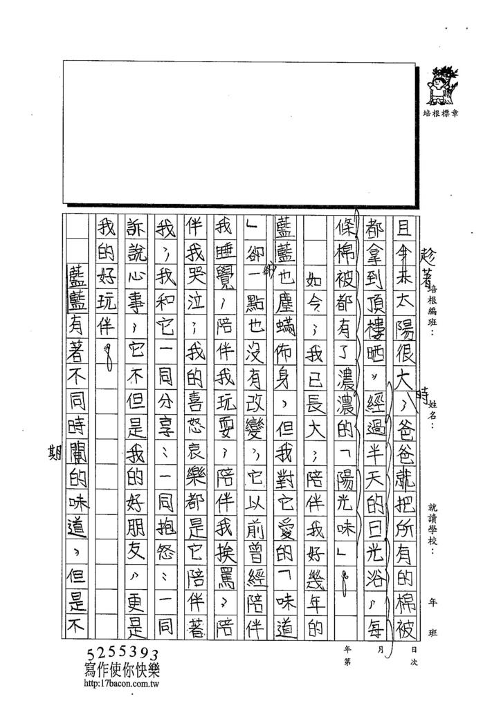 103TSW103陳紫瑄 (2)