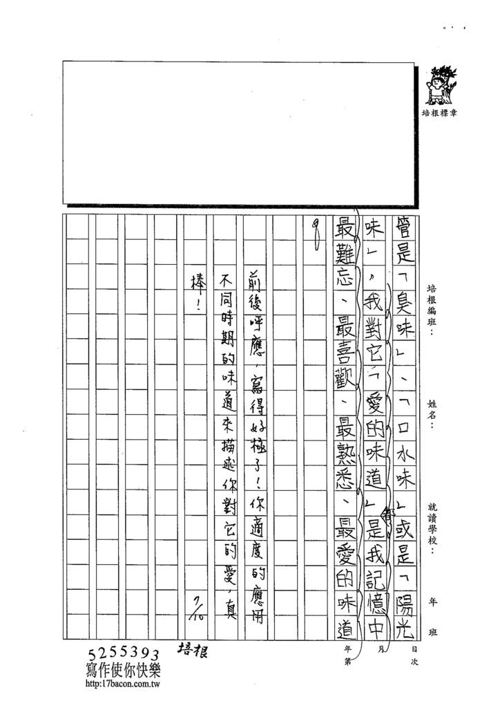 103TSW103陳紫瑄 (3)