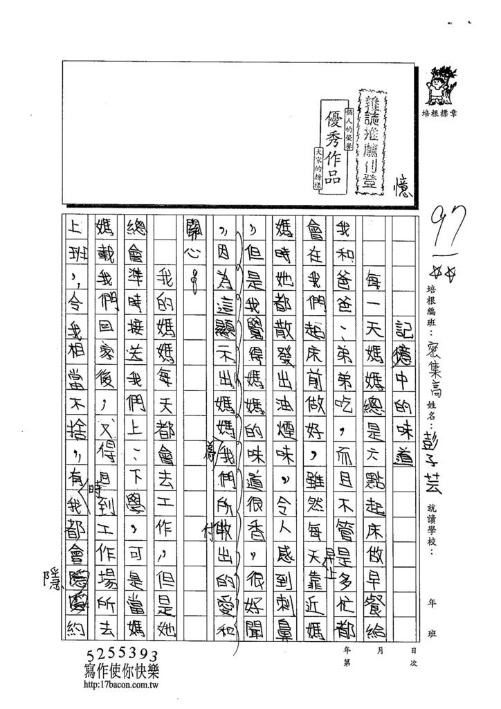 103TSW103彭子芸 (1)