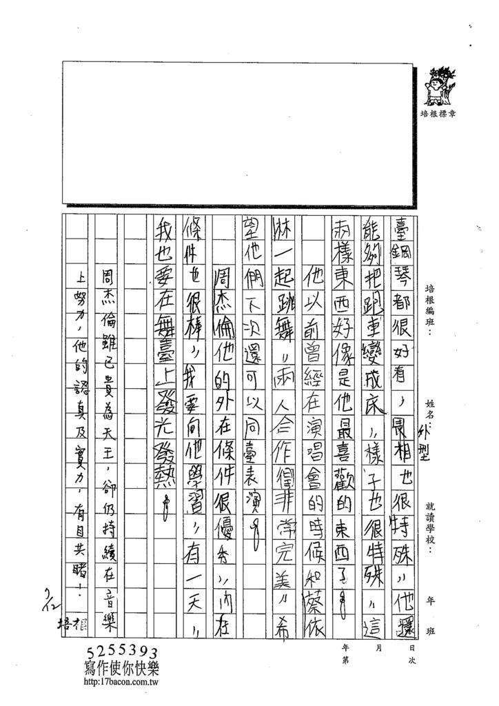 103TSW104陳昀昇 (3)
