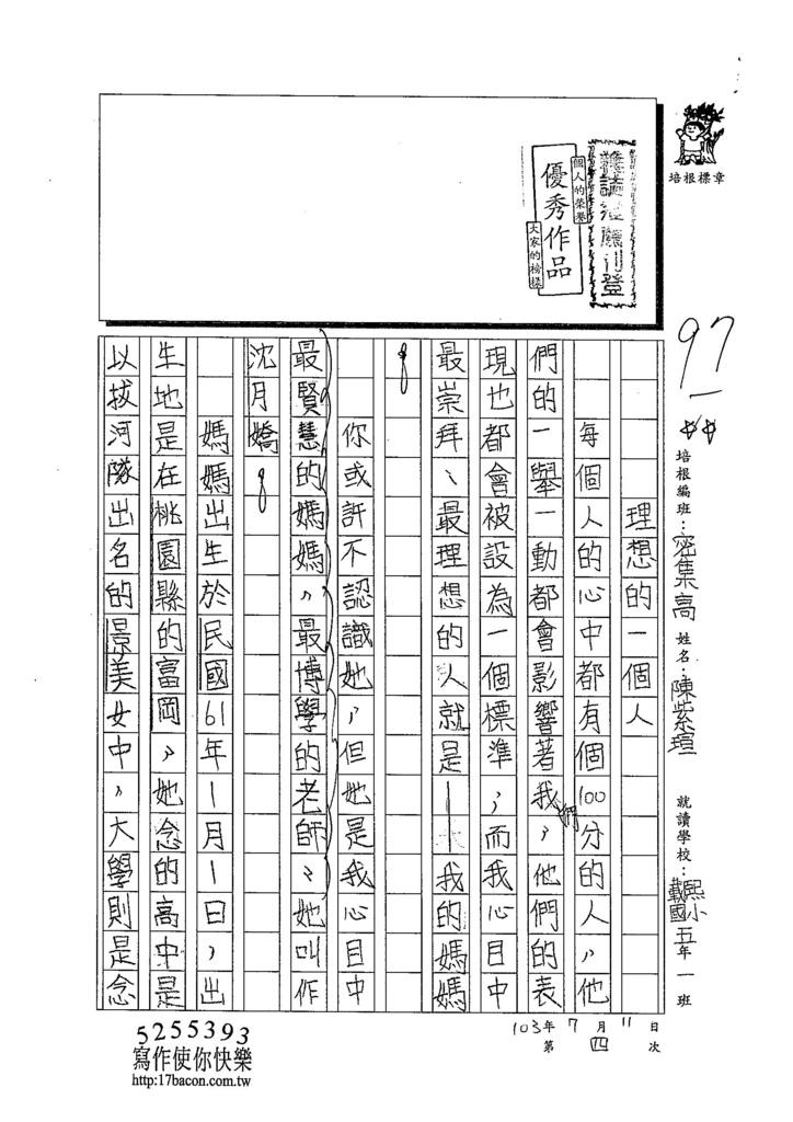 103TSW104陳紫瑄 (1)