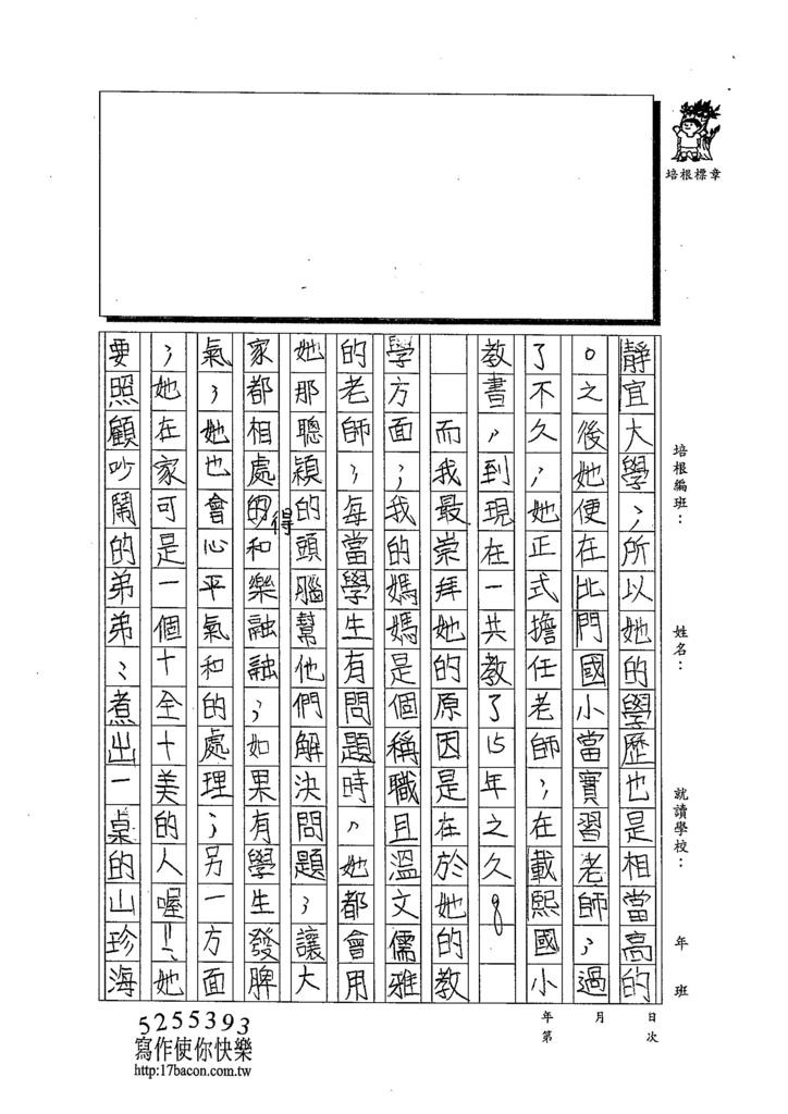 103TSW104陳紫瑄 (2)