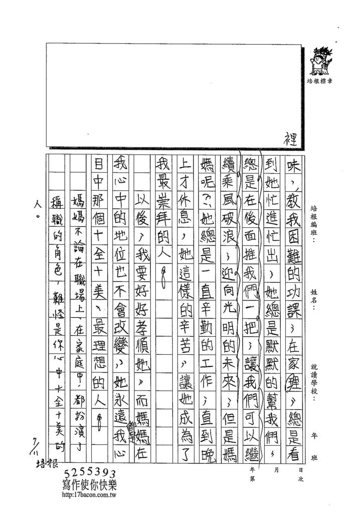 103TSW104陳紫瑄 (3)