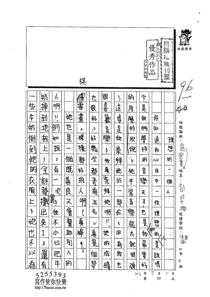 103TSW104彭羿璇 (1)