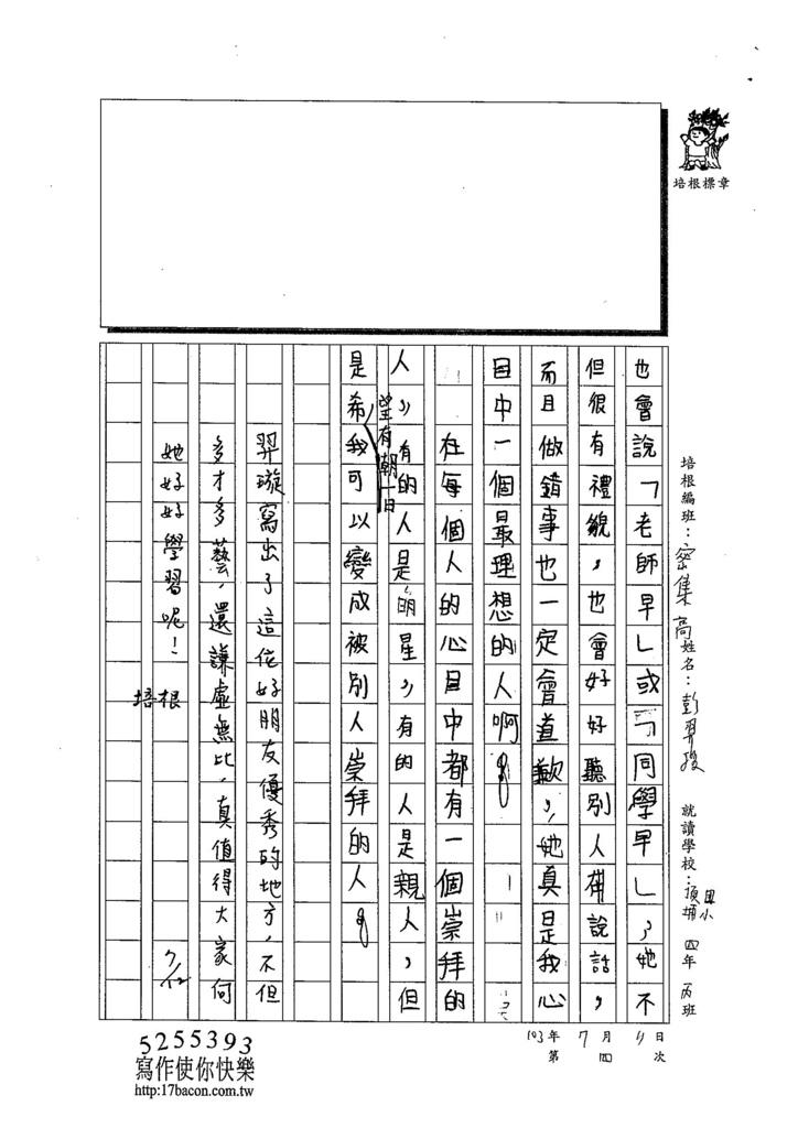 103TSW104彭羿璇 (3)