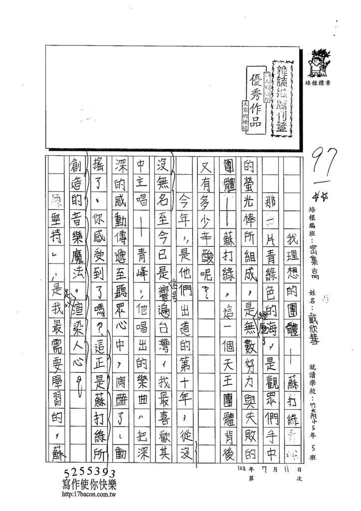 103TSW104戴欣彗 (1)