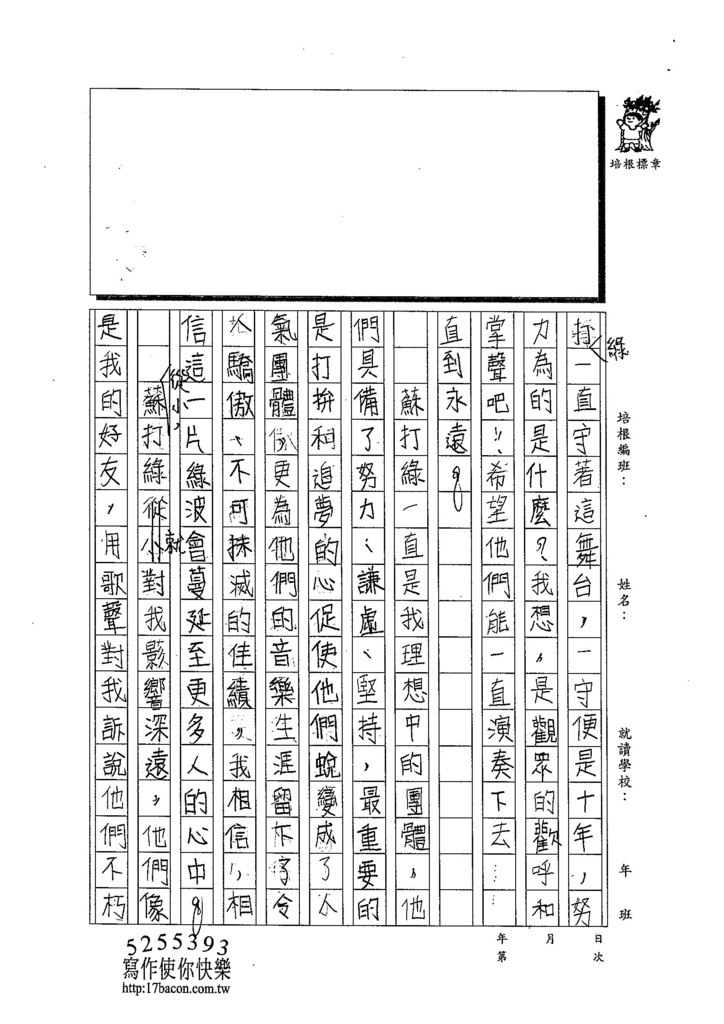 103TSW104戴欣彗 (2)