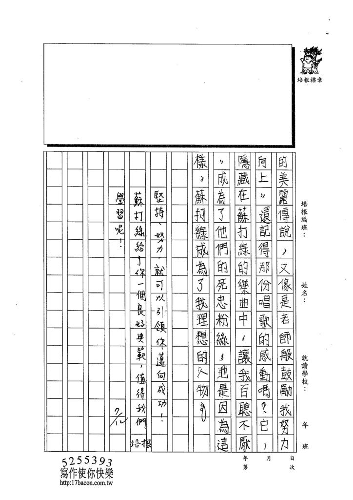 103TSW104戴欣彗 (3)
