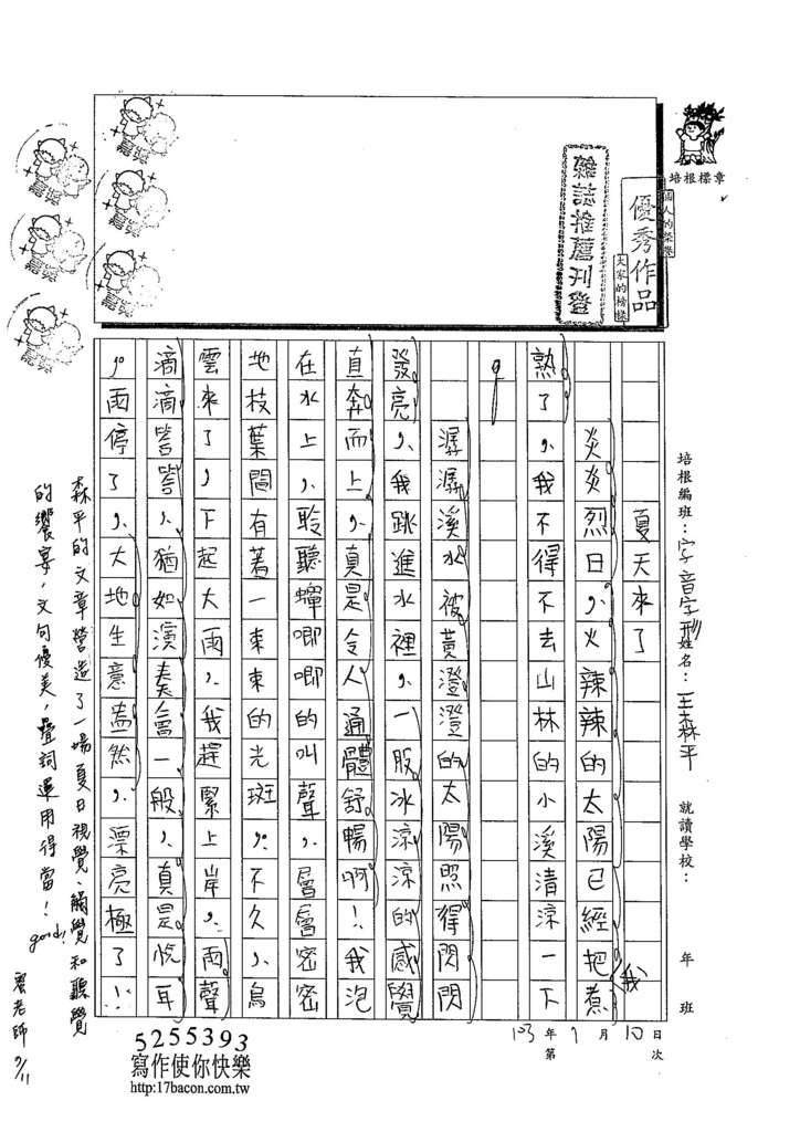 103V102王森平