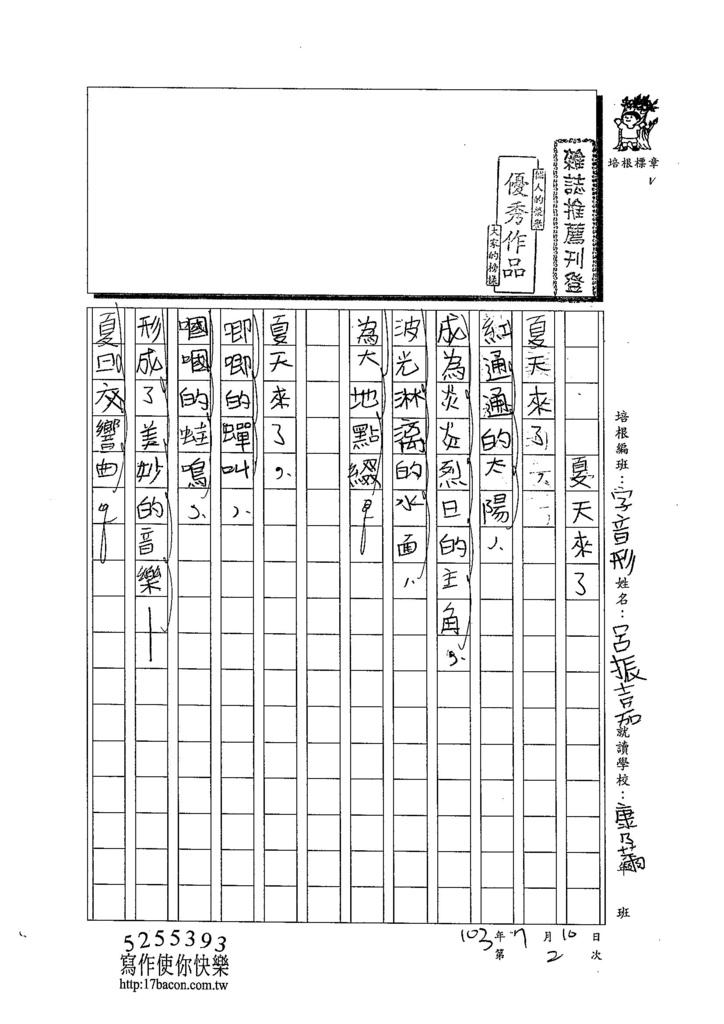 103V102呂振嘉 (1)
