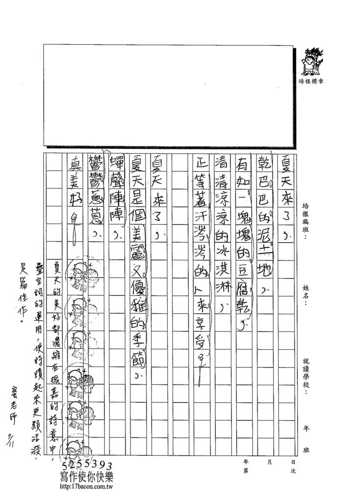 103V102呂振嘉 (2)