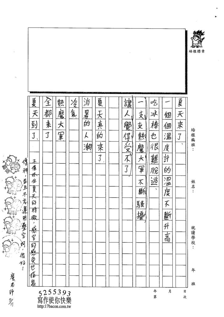 103V102侯奕安 (2)