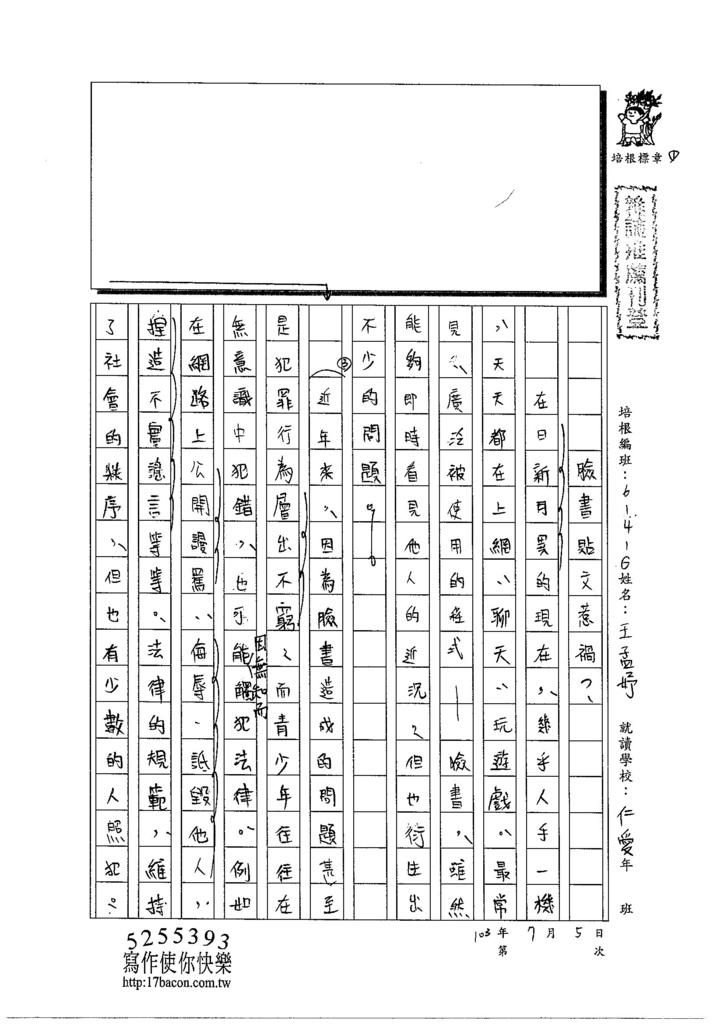 103WG103王孟妤 (1)