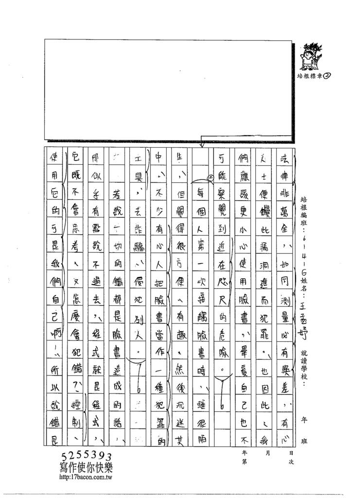 103WG103王孟妤 (2)