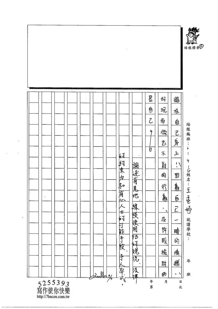 103WG103王孟妤 (3)