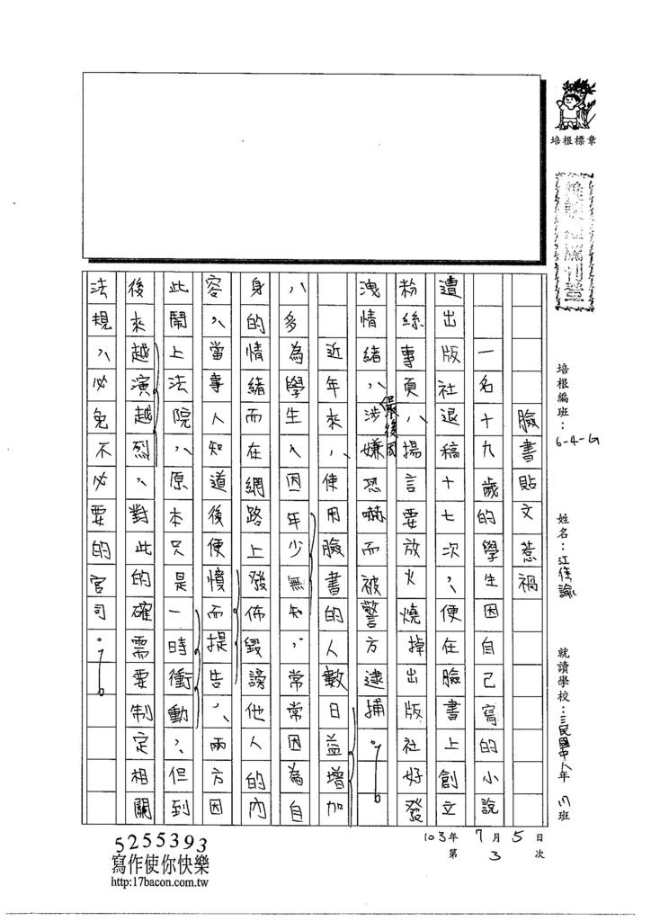 103WG103江佳諭 (1)