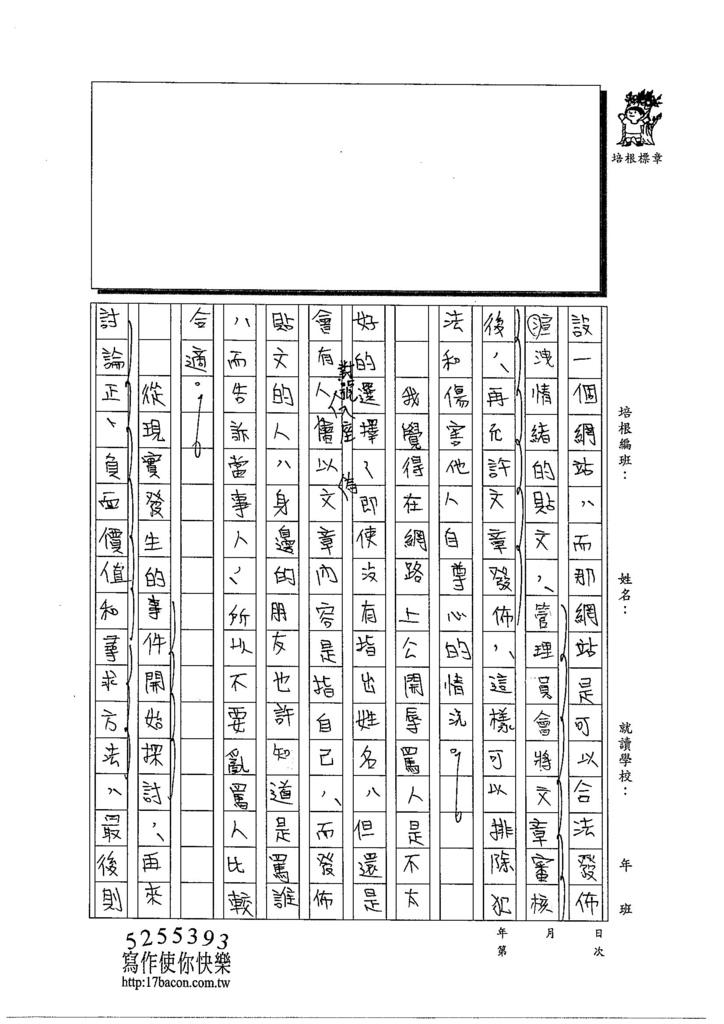 103WG103江佳諭 (2)