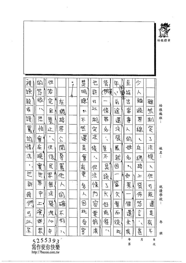 103WG103江佳諭 (3)