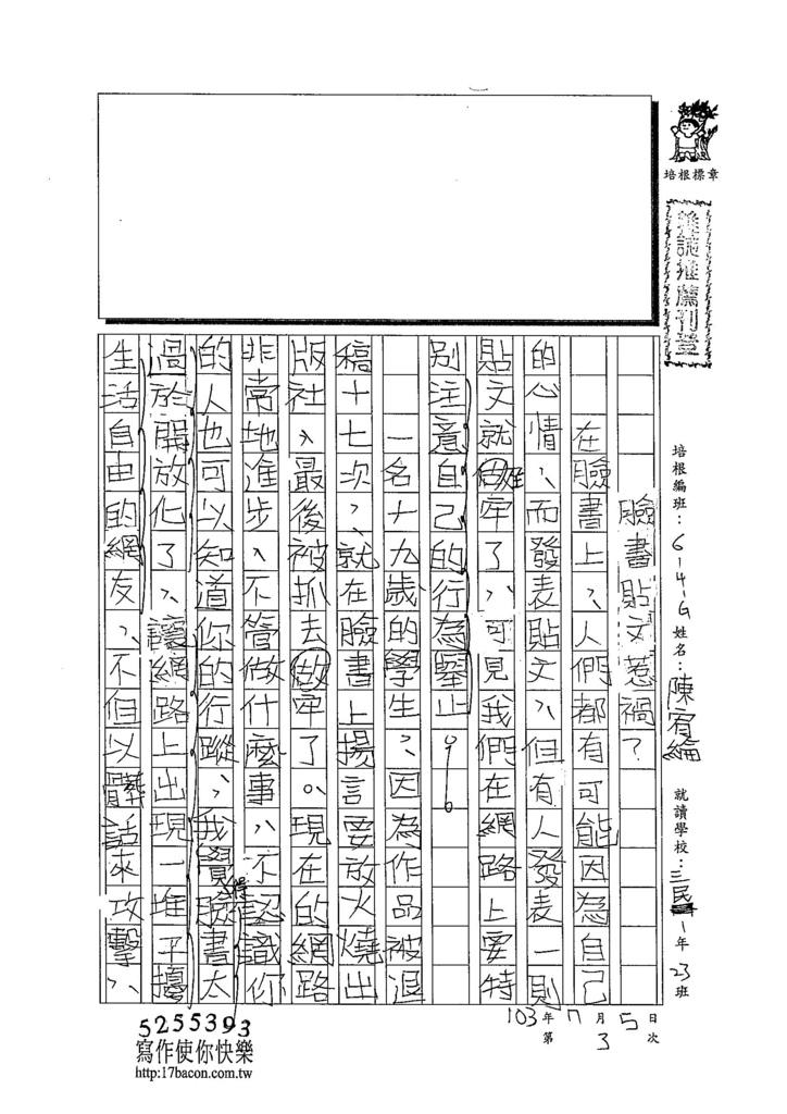 103WG103陳宥綸 (1)
