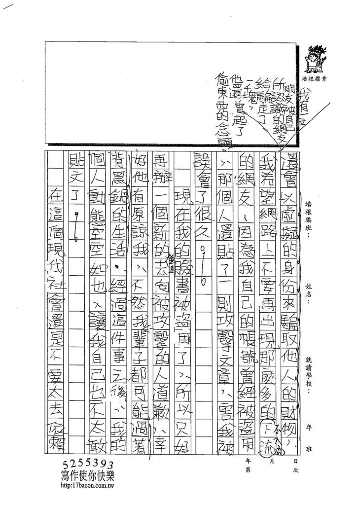 103WG103陳宥綸 (2)