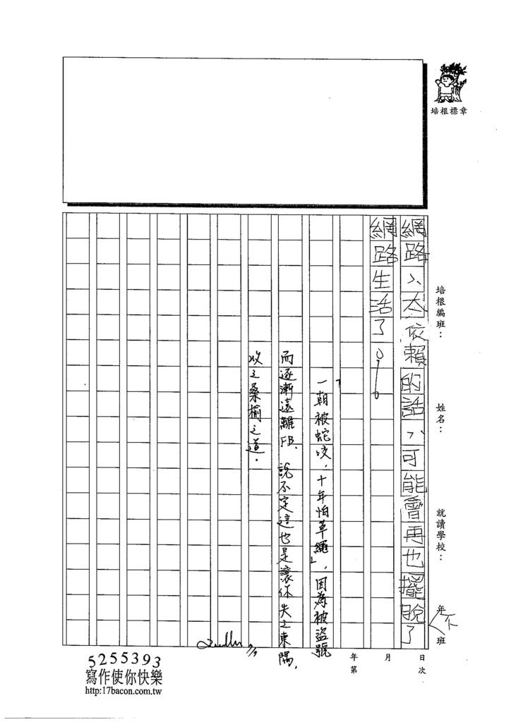 103WG103陳宥綸 (3)