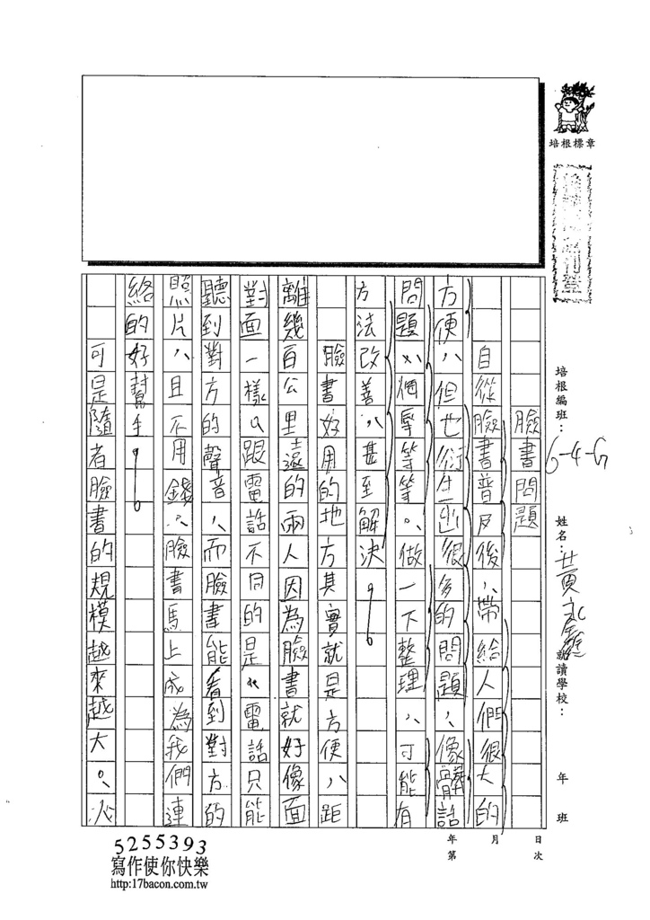 103WG103黃永鑫 (1)