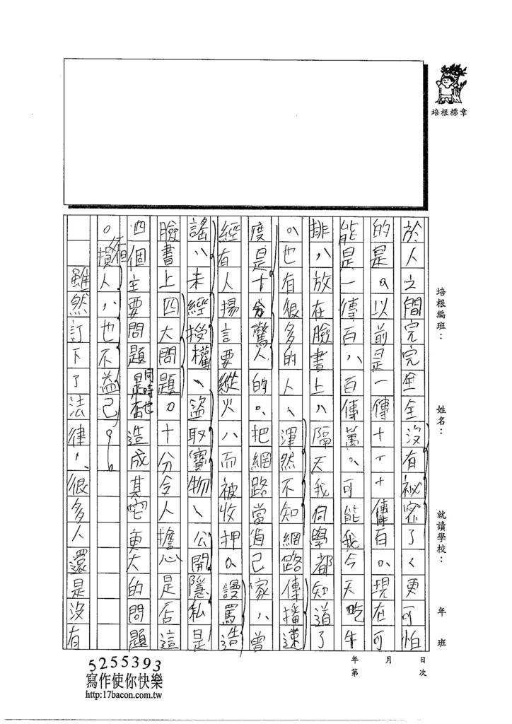 103WG103黃永鑫 (2)