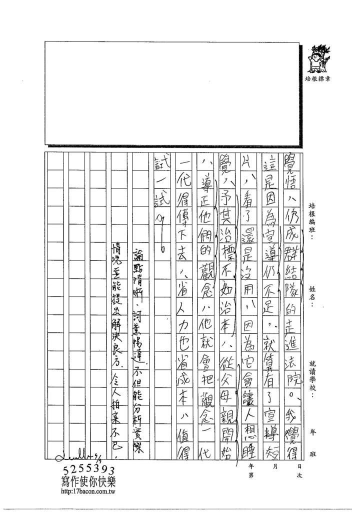 103WG103黃永鑫 (3)