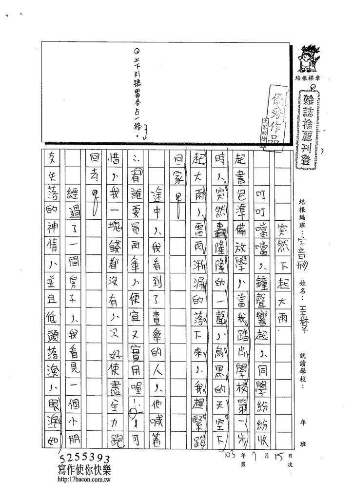 103V103王森平 (1)