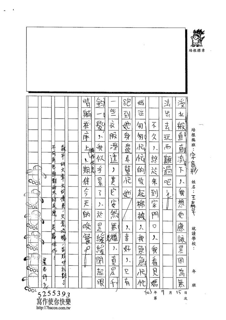 103V103王森平 (2)