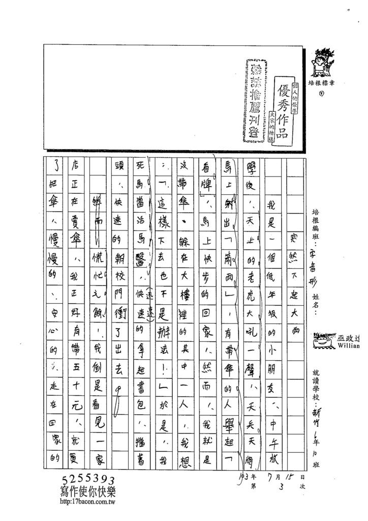 103V103巫政達 (1)
