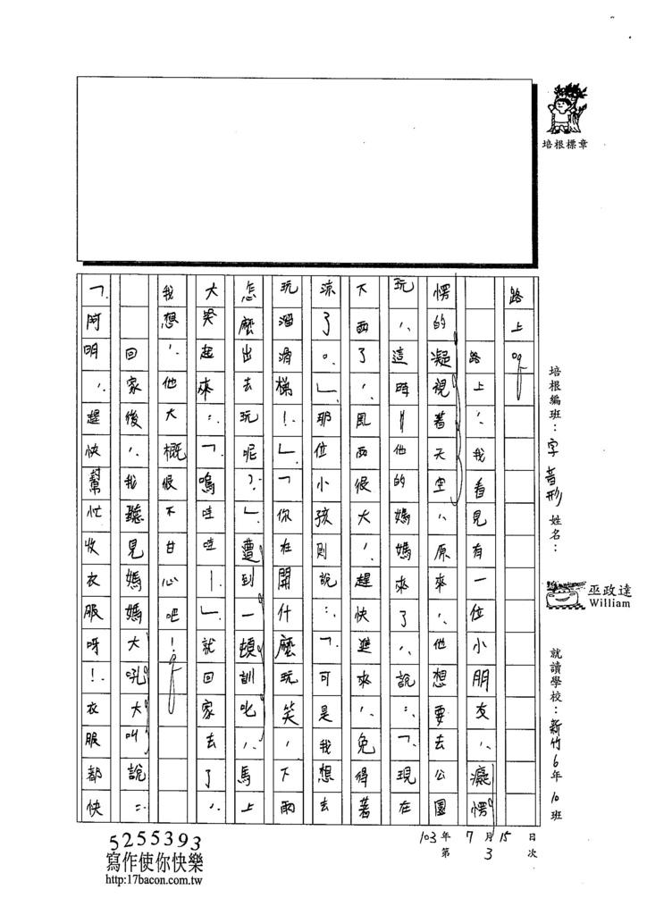 103V103巫政達 (2)