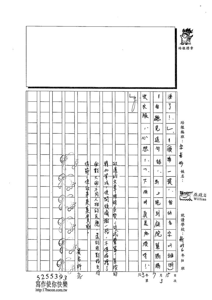 103V103巫政達 (3)