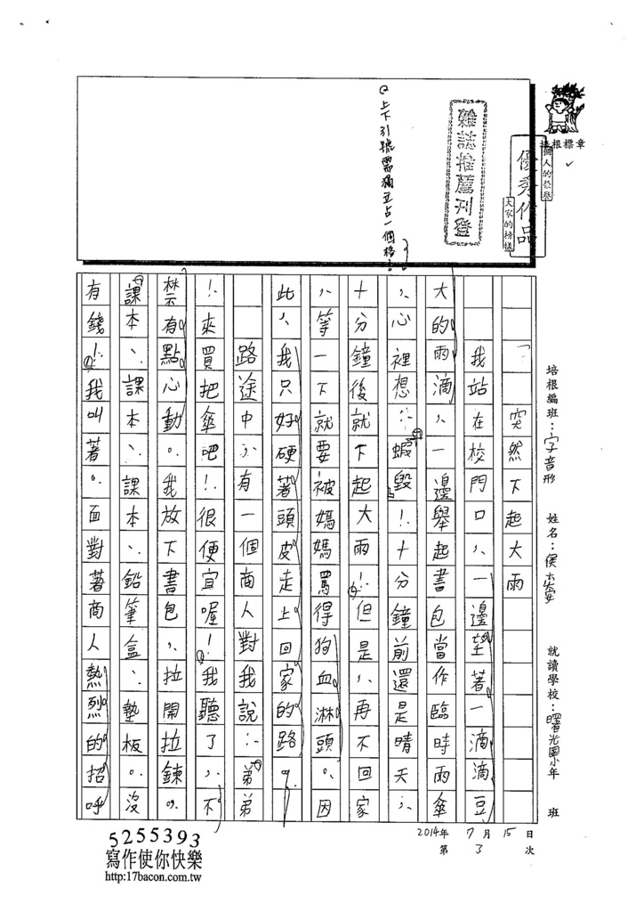 103V103侯奕安 (1)