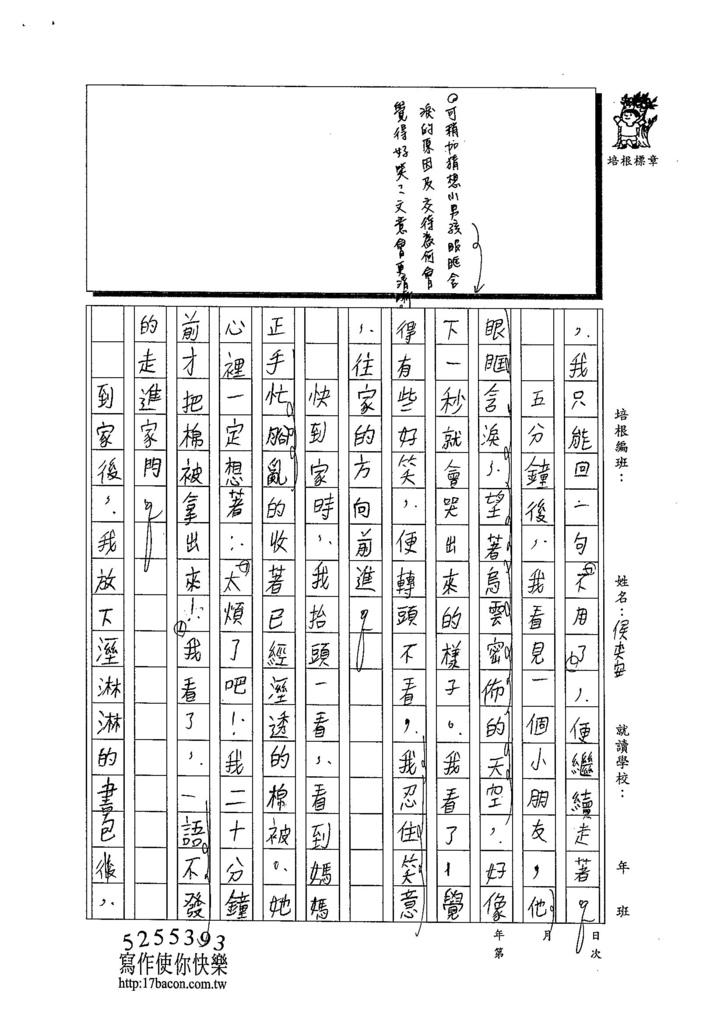 103V103侯奕安 (2)
