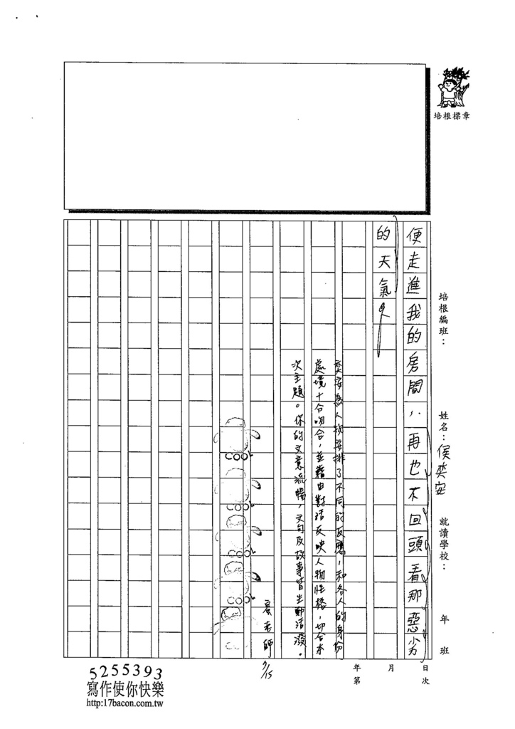 103V103侯奕安 (3)