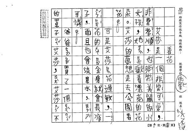 103TBW104洪子筑 (1)
