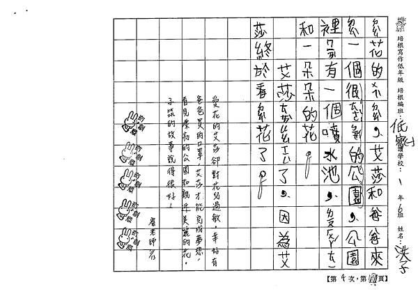 103TBW104洪子筑 (2)