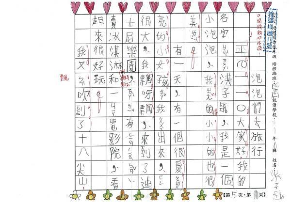 103TBW105洪子筑 (1)