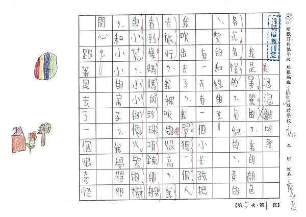 103TBW105廖芸偵 (1)