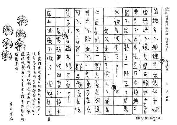 103TBW105廖芸偵 (2)