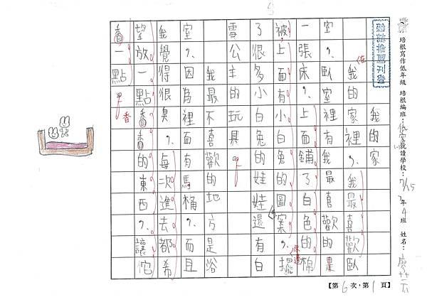 103TBW106廖芸偵 (1)