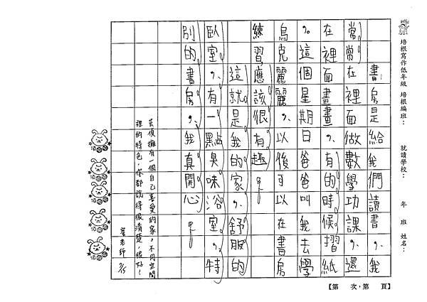 103TBW106廖芸偵 (2)
